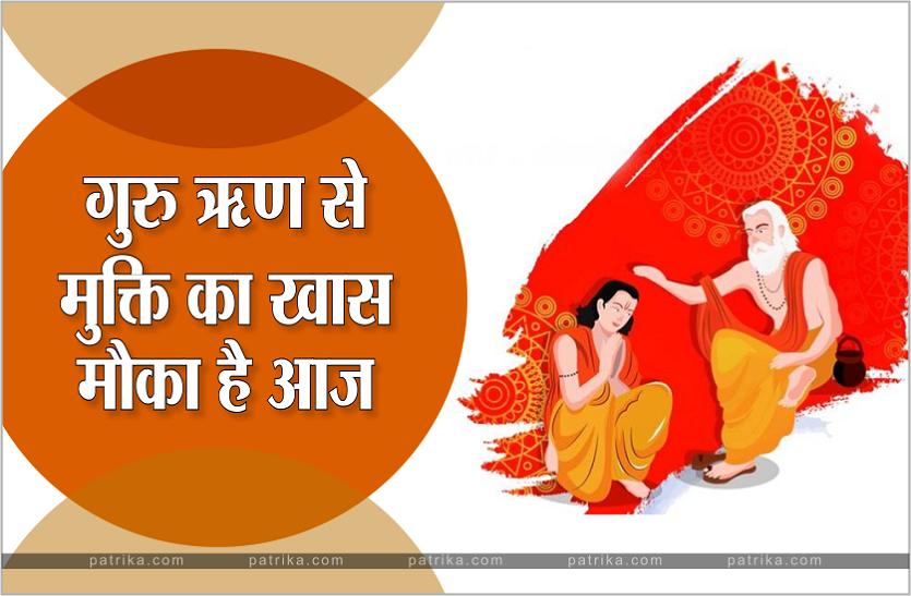Guru Purnima 2021: गुरु ऋण चुकाने का आज है मौका, ऐसे दें गुरु दक्षिणा