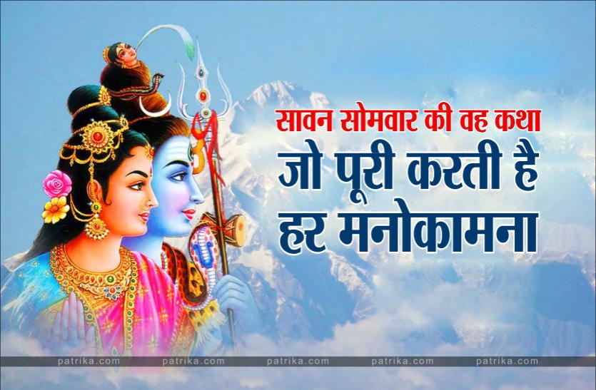 Sawan Somvar Vrat Katha 2021 : सावन सोमवार के दिन इस कथा का पाठ दिलाता है हर समस्या से मुक्ति