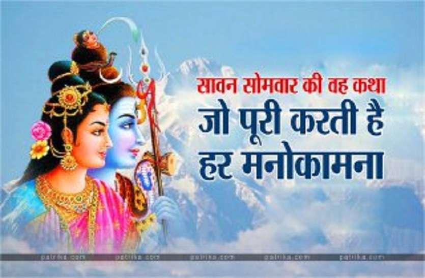 shiv_katha_on_sawan_1.jpg