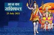 Aaj Ka Rashifal - 25 July 2021: सावन के पहले दिन क्या कहती है आपकी राशि, जानें कैसा रहेगा आपका रविवार