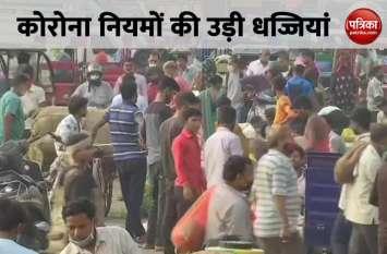 Video: फिर निकला कोरोना का डर, बाजारों से लेकर मंदिरों तक नियमों को ताक पर रख घूम रहे लोग