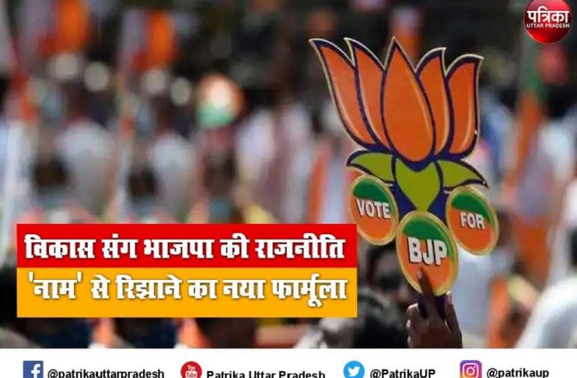 Uttar Pradesh Assembly election 2022 : कहीं बाबा का आर्शीवाद तो कहीं जातीय अस्मिता के सहारे भाजपा का यूपी फतह का प्लान