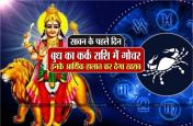 Budh Ka rashi Parivartan: सावन के पहले ही दिन बुध करेंगे कर्क राशि में प्रवेश, जानें किन राशि वालों को होगा बड़ा लाभ