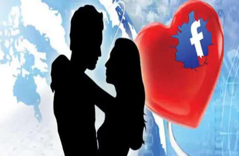 फेसबुक में विदेशी से रोमांस फिर महंगे गिफ्ट के लालच में महिला ने गवाएं 25 लाख