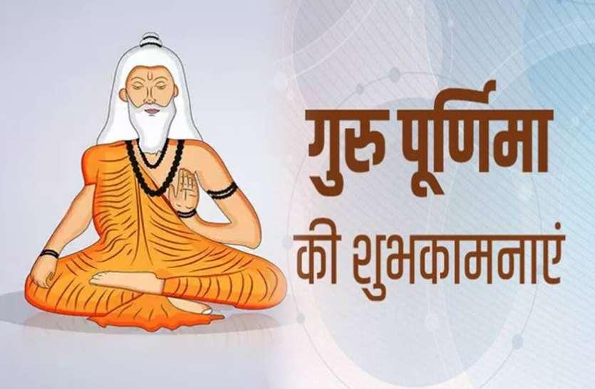 Happy Guru Purnima 2021 Wishes: गुरु पूर्णिमा पर अपने गुरुओं और परिजनों को भेजें शुभकामना भरे ये संदेश