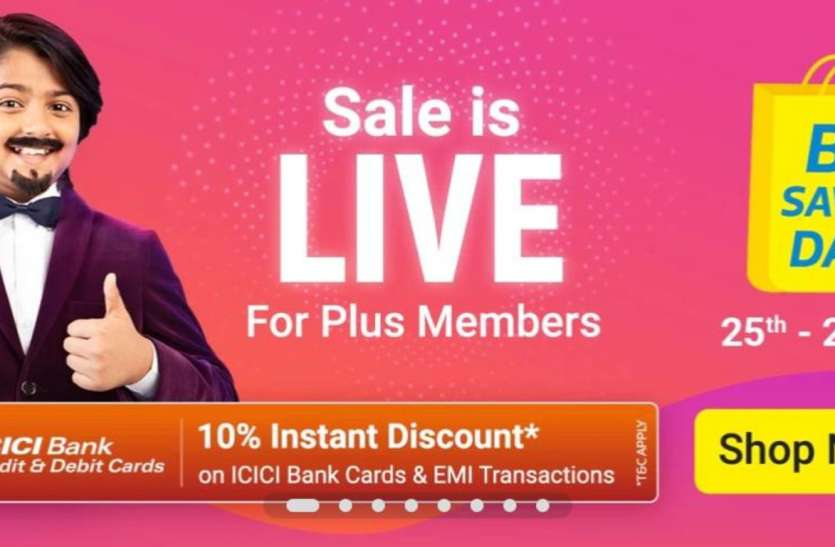 Flipkart Big Saving Days sale 2021 starts for Plus Members with offers