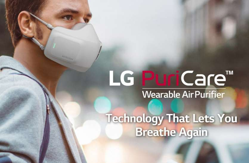 LG's new air-purifying face mask, know features