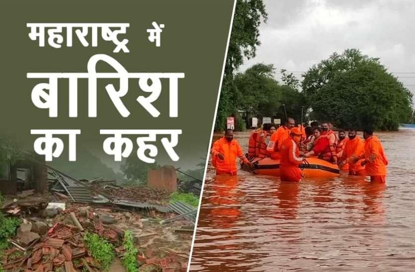महाराष्ट्र में आफत की बारिश: 2 दिन में 136 लोगोंं ने गंवाई जान, सैंकड़ों गांव बाढ़ की चपेट में, अगले 48 घंटे बेहद अहम