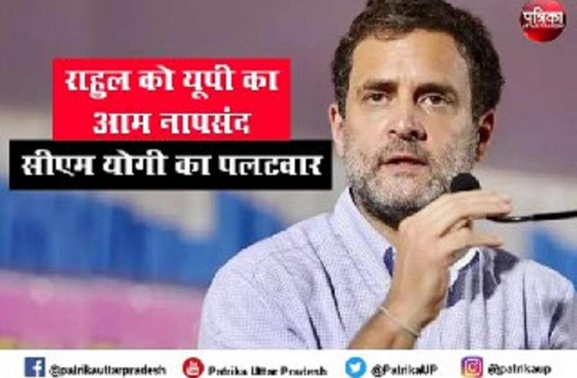 राहुल गांधी ने कहा आई डोंट लाइक यूपी आम, सीएम योगी का पलटवार कश्मीर से कन्याकुमारी तक भारत का एक 'स्वाद'
