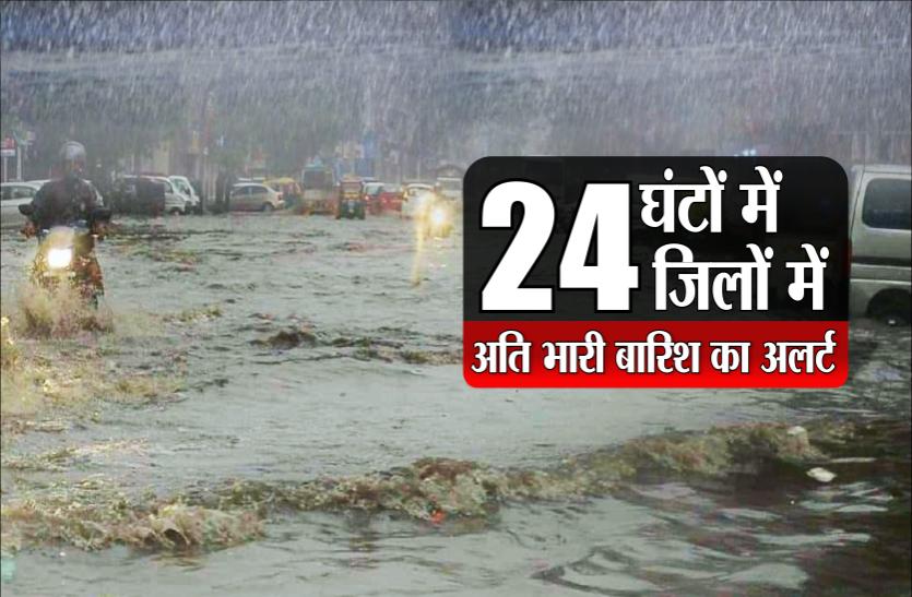 heavy rain alert : अगले 24 घंटों में 24 जिलों में अति भारी बारिश का अलर्ट