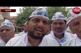 शामली में जिला मुख्यालय पर 'आप' ने किया जोरदार प्रदर्शन, देखें वीडियो-