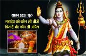 Sawan 2021 Starts: सावन में शिव पूजा के दौरान इन चीजों से बना कर रखें दूरी, जानें पूजा विधि और क्या हैं महादेव को प्रिय