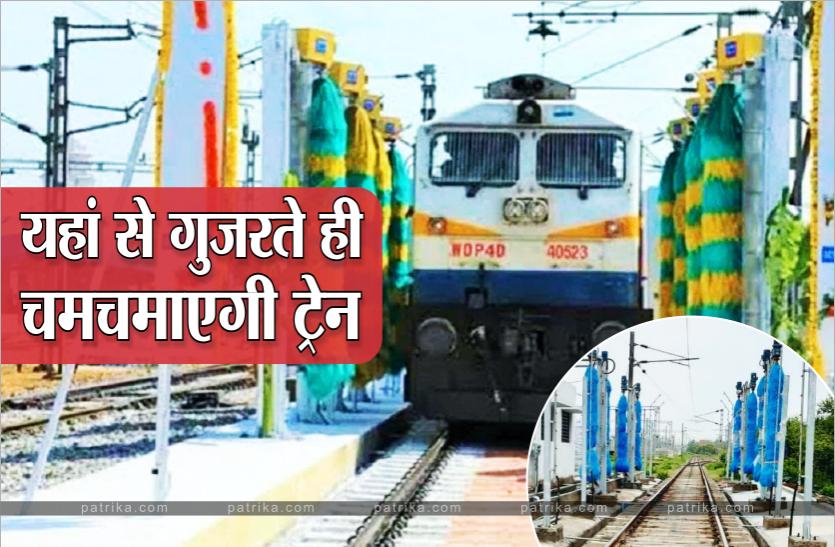 Indian railway : हबीबगंज स्टेशन पर लगा ऑटोमैटिक वॉशिंग प्लांट, चंद मिनिटों में ही चमचमाएगी ट्रेन