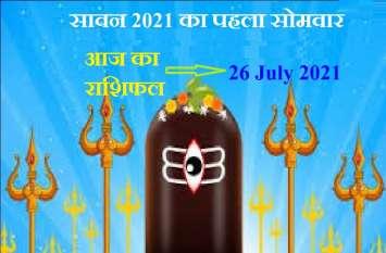 Aaj Ka Rashifal 26 July 2021: सावन के पहले सोमवार के दिन इन राशियों पर रहेगी भगवान शिव की विशेष कृपा, जानें कैसा रहेगा आपका दिन?
