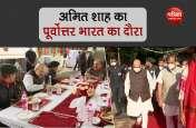 VIDEO: दो दिवसीय पूर्वोत्तर भारत के दौरे पर अमित शाह, कई कार्यकर्मों में लिया हिस्सा