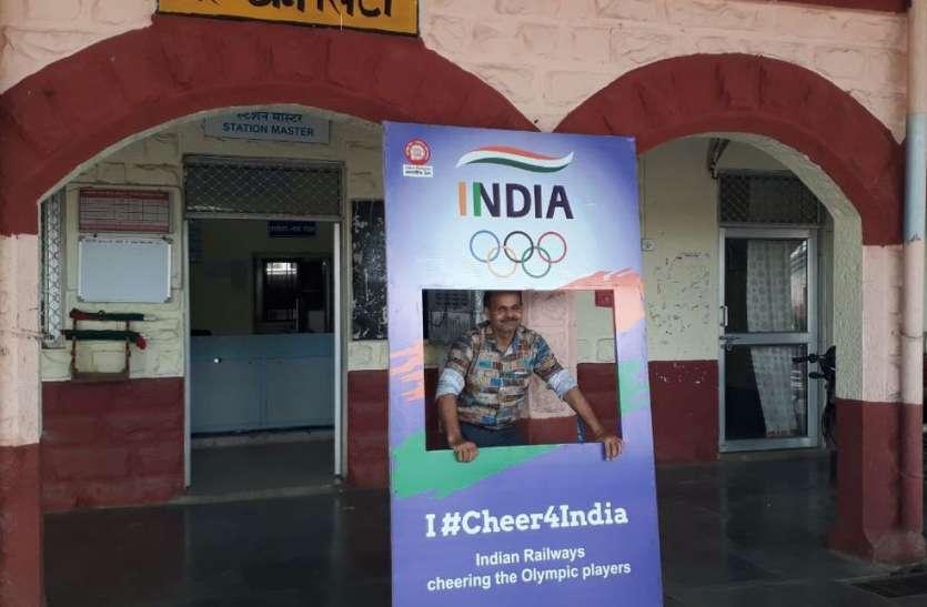 ओलंपिक खिलाडियों के स्वागत के लिए रेलवे स्टेशन पर लगी'वैलकम विण्डो'