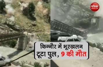 Video: हिमाचल में बोल्डर लुढकने से मची तबाही, देश दुनिया से टूटा बस्पा का संपर्क