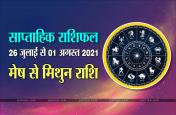 Weekly Horoscope (26 जुलाई से 01 अगस्त 2021): मेष राशि से मिथुन राशि वालों तक के लिए क्या कहते हैं इस सप्ताह के ग्रह?