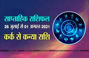 Weekly Astrology (26 जुलाई से 01 अगस्त 2021): कर्क राशि से कन्या राशि वालों तक के लिए कैसा रहेगा यह सप्ताह?