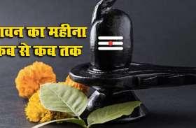 Sawan 2021: चारों सोमवार बन रहे विशेष योग, शिव की पूजा करने पर पूरी होंगी मनोकामना