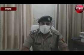 कैराना में पुलिस से खौफजदा गैंगस्टर, देखें वीडियो-