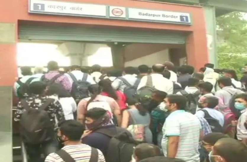 Delhi Unlock: मेट्रो स्टेशनों पर उड़ी सोशल डिस्टेंसिंग की धज्जियां, मॉल और मल्टिप्लेक्स भी हुए शुरू
