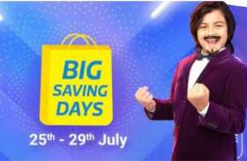 Amazon prime Day और Flipkart Big saving day Sale शुरू, इन स्टेप्स को फॉलो कर करें सही खरीदारी
