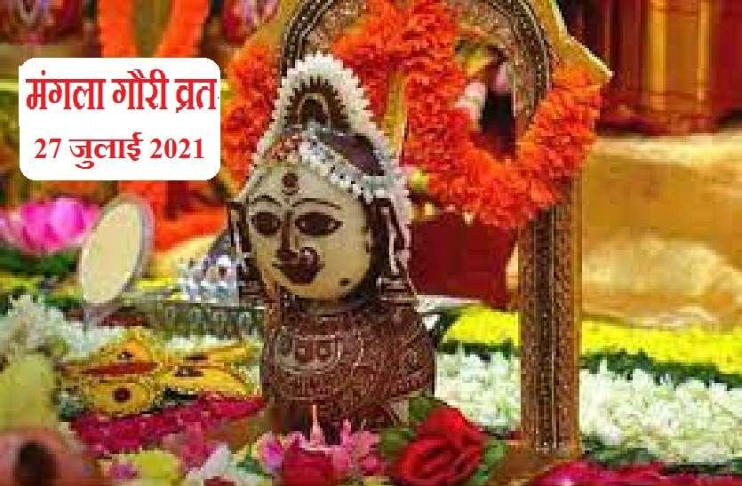 Mangla Gauri Vrat 2021: इस सावन चार दिन हैं माता पार्वती की पूजा के लिए अति विशेष, जानें पूजा विधि, सामग्री और कब क्या करें