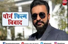 Raj Kundra Case : इंजीनियर के हाथ है राज कुंद्रा के घिनौने कारोबार की डोर, 90 पोर्न फिल्मों में साझीदार है अरविंद