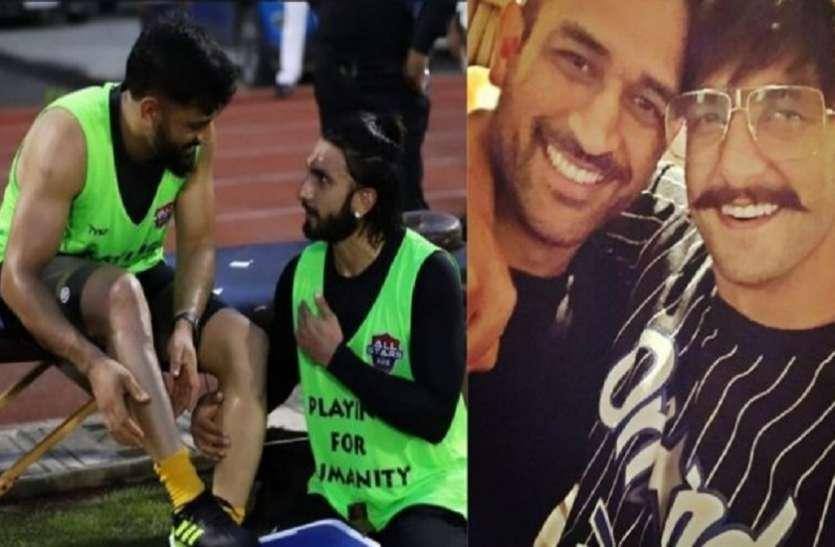 रणवीर सिंह ने महेंद्र सिंह धोनी के साथ शेयर की तस्वीरें, बोले- बड़े भाई के चरणों में हमेशा