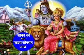 First Sawan somvar 2021: जानें सावन के पहले सोमवार को शिव पूजा का विधान