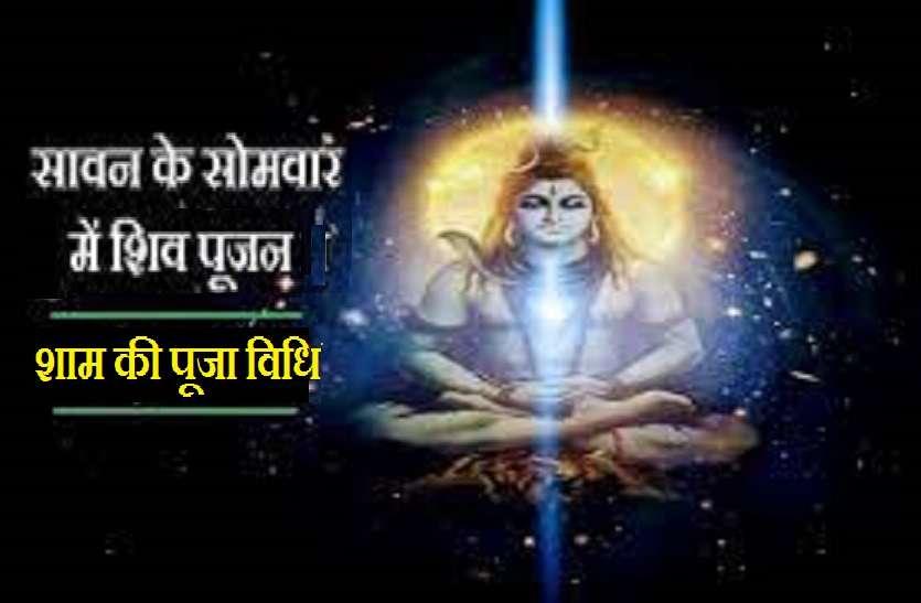 Sawan Somvar:  यदि सुबह नहीं कर सके हैं शिव पूजा, तो शाम को करें ये उपाय