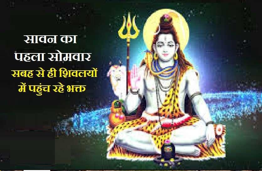 Sawan Somvar Live: शिवालयों में पहुंचे भक्त, देश के शिवमंदिरों में गूंज रहे हर हर महादेव के जयकारे