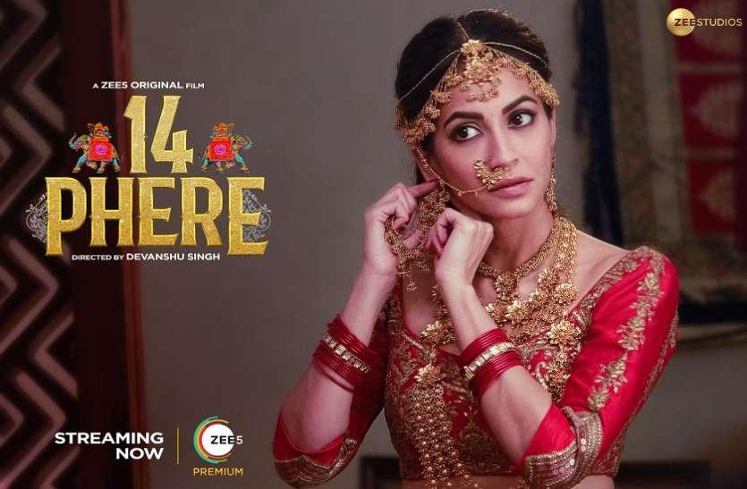 फिल्म 'चौदह फेरे' में दिखी राजस्थान की रॉयल ज्वैलरी