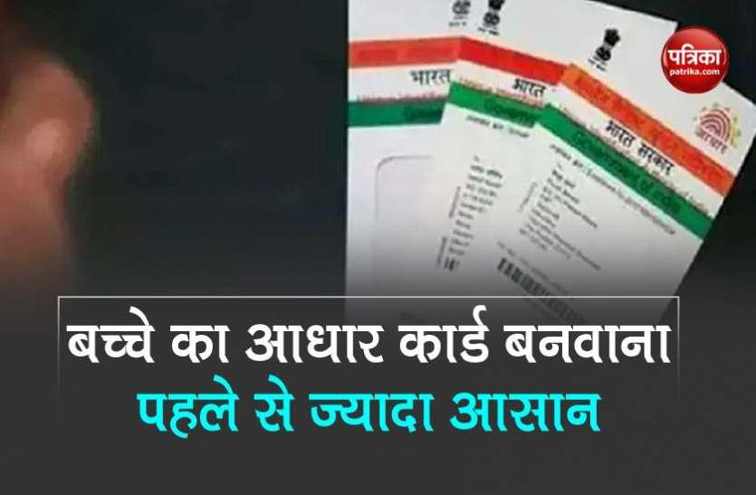 Baal Aadhaar Card Making Become Simpler No Need Birth Certificate Of Children – Baal Aadhaar Card