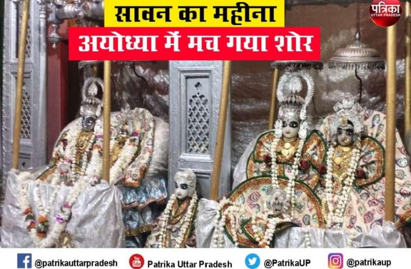 अयोध्या में झूलनोत्सव : सावन में मन्दिरों में झूले पर विराजमान हुए श्रीरामलला
