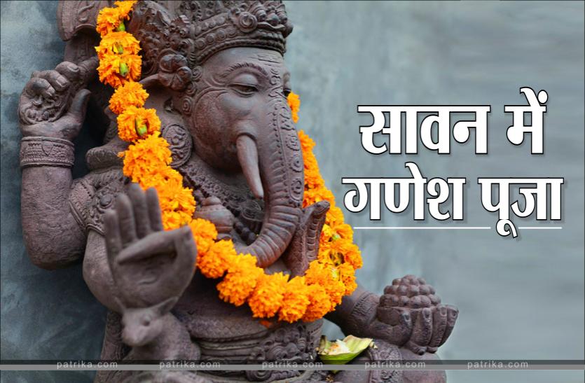 Shri Ganesh Puja in Sawan : श्रीगणेश के प्रिय दिन, बुधवार के ये उपाय करेंगे आपके कष्टों का अंत