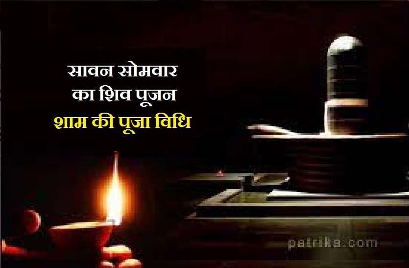 Sawan evening puja