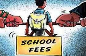 कोरोना में स्कूल फीस: 'पापा' और स्कूल संचालकों के बीच प्रशासन का हस्तक्षेप, इस तरह बनी सहमति