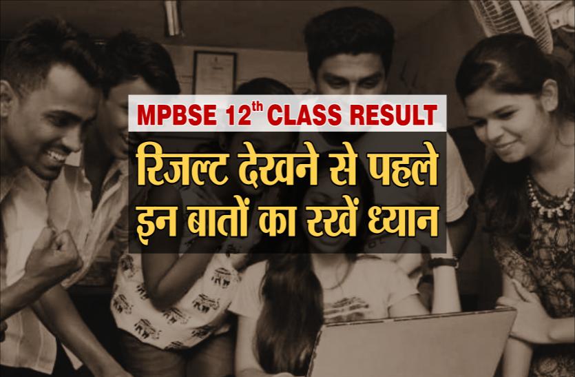MPBSE 12th Class result Date : गुरुवार को जारी होगा 12वीं का रिजल्ट, इन बातों का रखें ध्यान