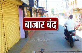 VIDEO: बिजली कंपनी के विरोध में व्यापारियों ने किया भांडेर बंद