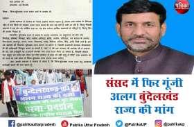Bundelkhand State: संसद में फिर गूंजी अलग बुंदेलखंड राज्य की मांग, सांसद आरके सिंह पटेल ने उठाया मुद्दा