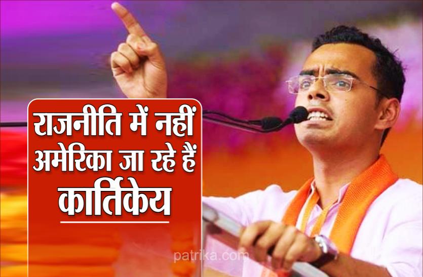 राजनीति में नहीं अमेरिका जा रहे हैं CM शिवराज के बेटे कार्तिकेय, माता- पिता के सामने किया बड़ा ऐलान