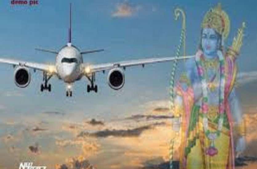 Ayodhya : मंदिर निर्माण से पहले श्री राम एयरपोर्ट से शुरू होगी उड़ान