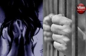किशोरी से बलात्कार के अभियुक्त को बीस साल का कारावास