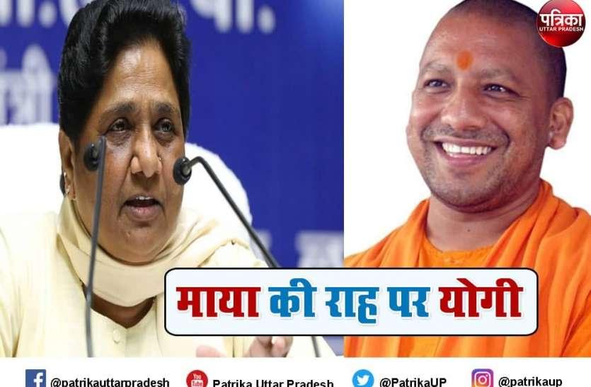 UP Politics : माया की राह पर योगी, चिकित्सा संस्थानों में भी जातिगत राजनीति