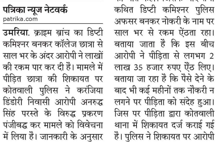 पुलिस अफसर बनकर कालेज छात्रा से ठग लिए लाखों रुपए