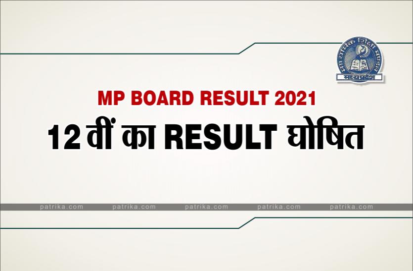 mpbse 12th result 2021 एमपी बोर्ड की 12वीं का रिजल्ट घोषित, यहां देखें अपना रिजल्ट