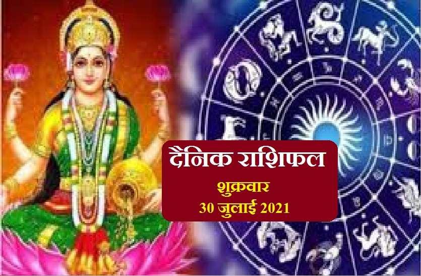 Astrology Artical 30 July 2021 : इन राशि वालों पर रहेगा माता लक्ष्मी का विशेष आशीर्वाद , जानें जानें कैसा रहेगा आपका शुक्रवार?