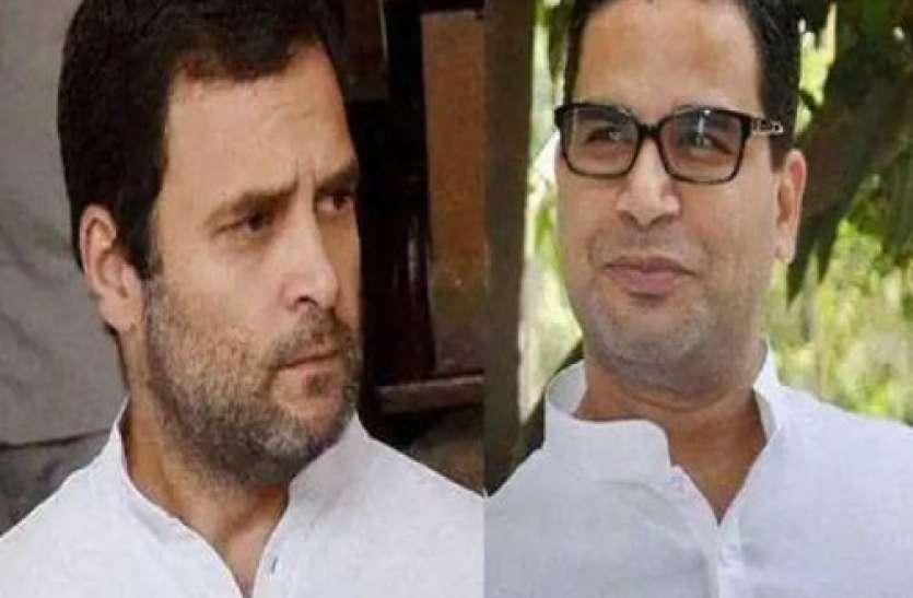 कांग्रेस में शामिल हो सकते हैं प्रशांत किशोर, राहुल गांधी ने मांगी पार्टी नेताओं की राय